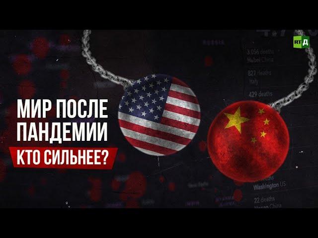 RTД: Мир после пандемии. Кто сильнее?