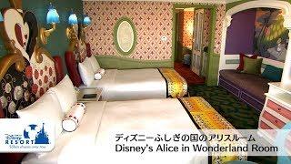 ディズニー映画「ふしぎの国のアリス」の世界観が広がる客室です。 家具や内装は、映画でおなじみのハートの女王やトランプの兵隊、白ウサギ...