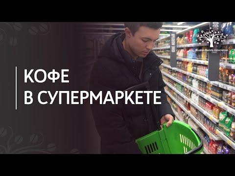 Какой кофе выбрать в супермаркете