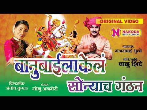 Banu Baila Kel Sonyach Ganthan बानू बाईला केलं सोन्याच गंठन   Marathi Devotional Song