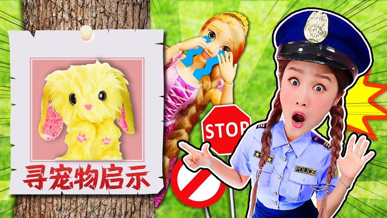 [出動 基尼警察] 長發公主的寵物走丟了!基尼警察快來幫幫忙吧 Police play