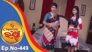 Ama Ghara Laxmi Ep 449 - 14th October 2017