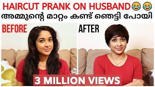 HAIRCUT PRANK ON HUSBAND 😂😂 | പുതിയ HAIR STYLE കണ്ടു ഞെട്ടി 😱 | CRAZY REACTION 🤪 | AMMU & ASWIN