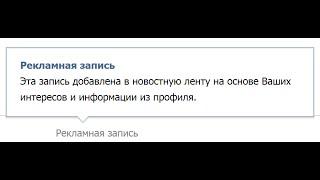 Как убрать рекламу в ленте Вконтакте(Измененение: теперь надо блочить ##div[data-ad-view=