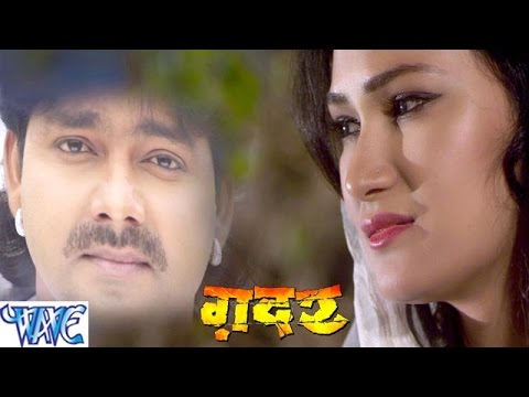 कइसन बाड़े मोरे जान हो - Kaisan Bade More Jaan Ho - Gadar - Pawan Singh - Bhojpuri Sad Songs 2016 new
