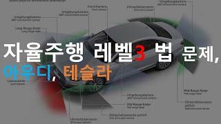 자율주행 레벨3 법 문제, 아우디, 테슬라, 2020.28.5
