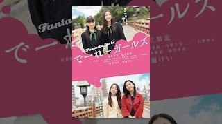 2人の女性の30年の時を超えた、恋と友情の物語―1980年、岡山―。東京から...