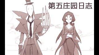 第五人格漫画,当两个魔系屠夫相遇,求生者:我不玩了!