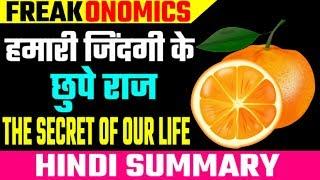 Freakonomics in Hindi by Stephen Dubner & Steven Levitt   Hidden Side of Everything
