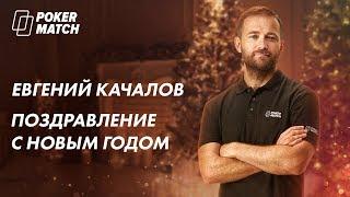 Евгений Качалов поздравляет вас с наступающим Новым годом!