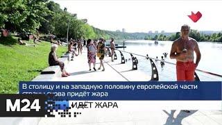 """""""Москва и мир"""": идет жара и шаг назад - Москва 24"""