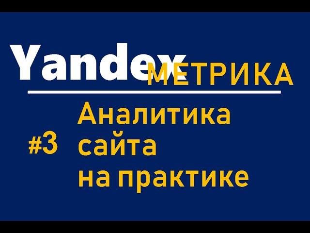 Аналитика сайта на практике – изучаем Яндекс.Метрика | Все для начинающего блогера