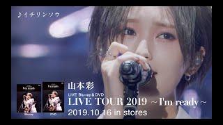 「山本彩 LIVE TOUR 2019 ~I'm ready~」LIVE Blu-ray & DVDダイジェスト
