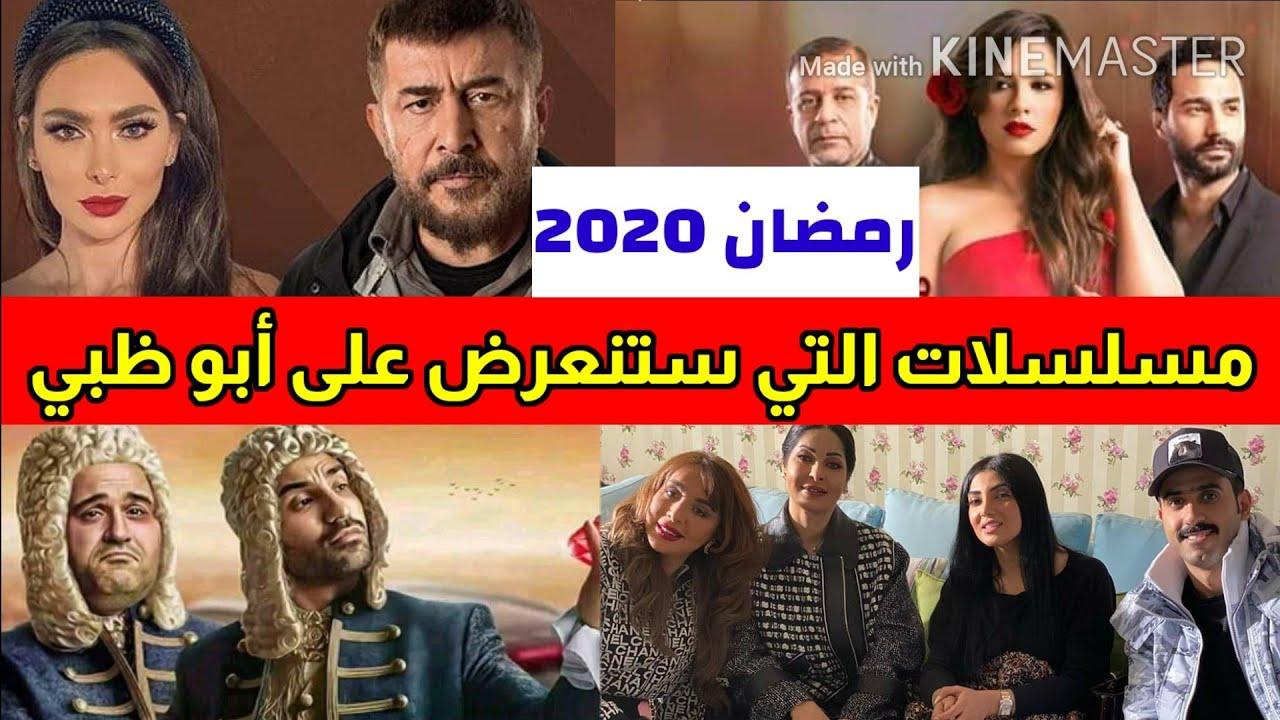 مسلسلات قناة أبو ظبي في رمضان 2020 Youtube