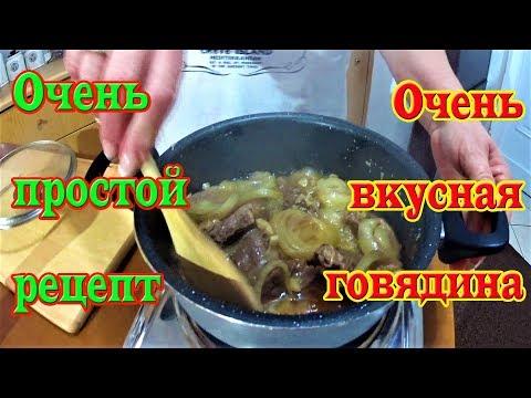 Как приготовить говядину со сливочным маслом