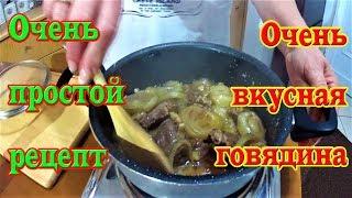 Очень вкусная говядина в сливочном масле