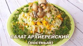 Салат Архиерейский постный. Постный салат рецепт