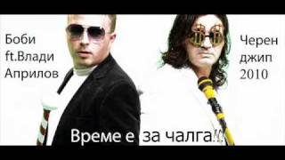 Влади Априлов - Черен джип