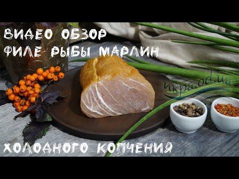 Филе рыбы марлин нарезкой или цельным куском - видео обзор качества, купить дорогой деликатес