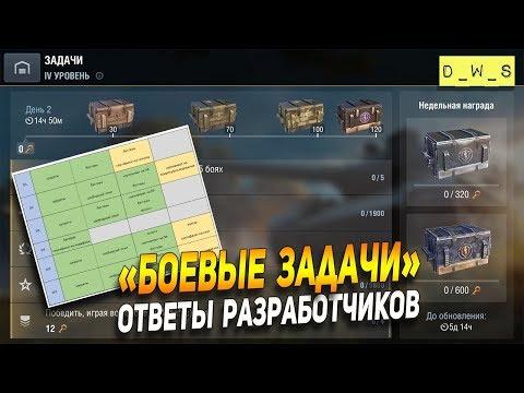 Боевые задачи - ответы разработчиков! в патче 5.10 и 6.0 | D_W_S | Wot Blitz