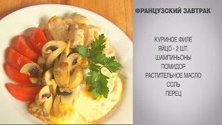 Французский завтрак / Завтрак француза / Яичница с куриной грудкой / Яичница с грибами / Яичница
