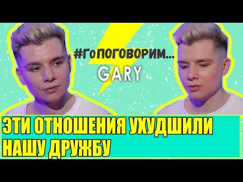 GARY | Эти отношения ухудшили нашу дружбу