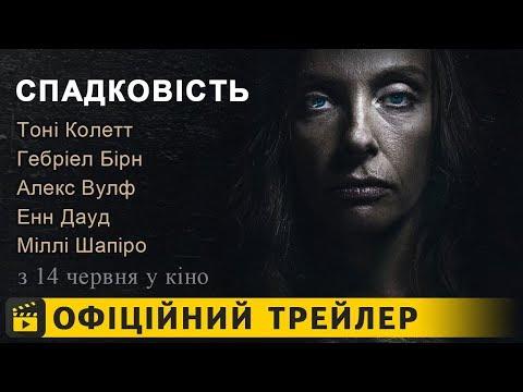 трейлер Спадковість (2018) українською