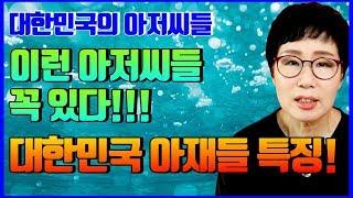 대한민국의 꼴불견 아재들
