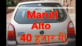 Maruti Alto in 40 thousand, Honest review & opinion