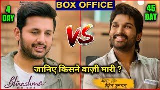 Box Office Collection, Ala Vaikunthapurramuloo, Bheeshma, Allu Arjun, Nithin, Rashmika, Pooja hegde,