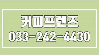 커피프렌즈,춘천원두자판기,춘천원두머신기,임대
