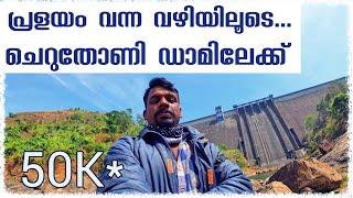 പ്രളയം വന്ന വഴിയേ ചെറുതോണി ഡാമിലേക്ക് | Cheruthoni Dam | Kerala Flood 2018 | Kerala Disaster | HS 26