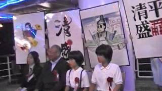 2012年に放送予定、広島県廿日市市の宮島が舞台となる大河ドラマ 平清盛...