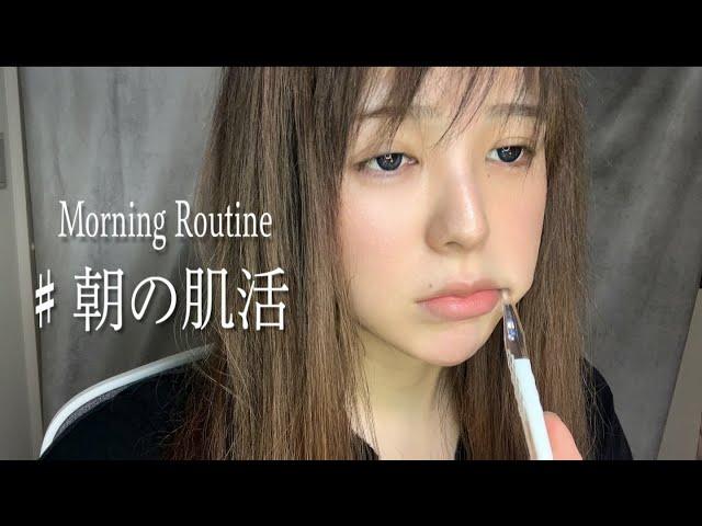 【モーニングルーティン】美肌のための朝