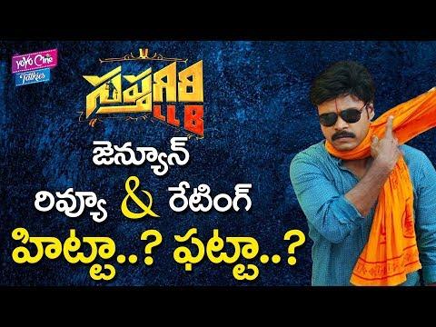 Saptagiri LLB Movie Review and Rating | Saptagiri | Kashish Vohra | Sai Kumar | YOYO Cine Talkies