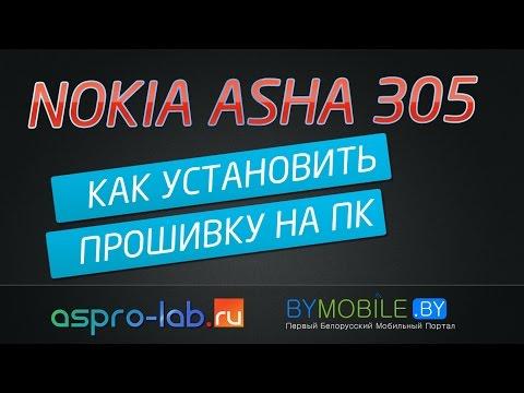 УСТАНОВКА ПРОШИВКИ NOKIA ASHA 305  НА КОМПЬЮТЕР