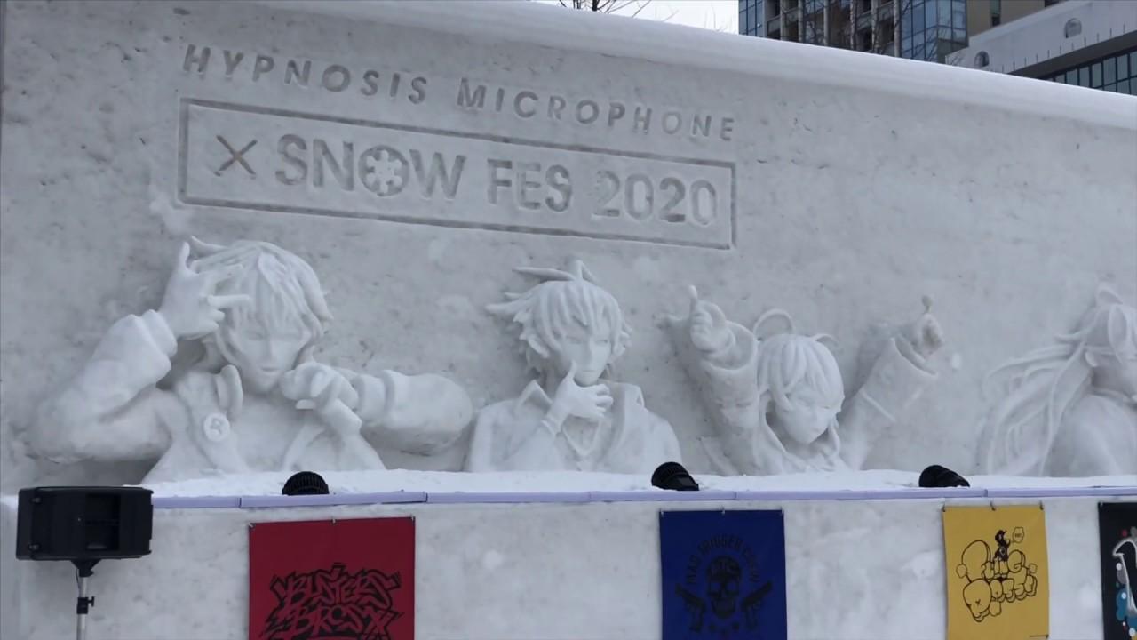 雪 まつり ヒプマイ