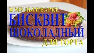 Шоколадный бисквит в мультиварке редмонд простой классический рецепт  на кипятке как сделать