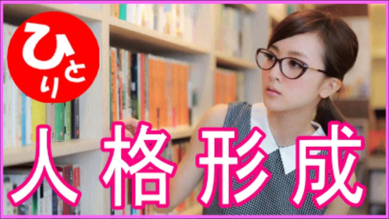 【斎藤一人】人格形成(順調#3) - YouTube
