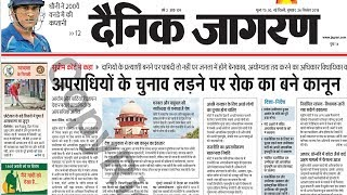 Dainik Jagran News in Hindi/ दैनिक जागरण राष्ट्रीय संस्करण 26 September 2018 screenshot 3