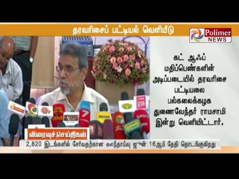 Coimbatore : Counselling for Agriculture Students starts on June 16 | Polimer News