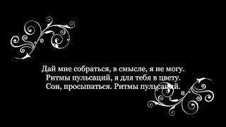 Мальбэк ft. Сюзанна - Гипнозы текст песни