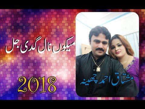 Meku Naal Gedhi Jul Saraiki Song By Singer Mushtaq Ahmad Cheena 2018