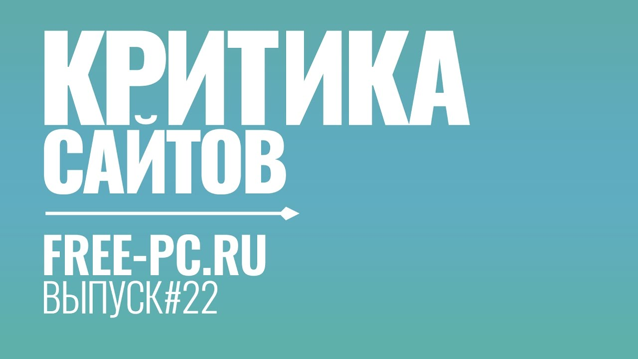 Видеокритика #22. Сайт free-pc.ru