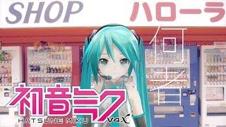 【初音ミクV4X】 何者NANIMONO カバー thumbnail