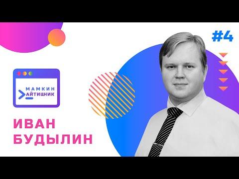 Подкаст Мамкин Айтишник #4 - архитектор Технологического Центра Microsoft и ИБ