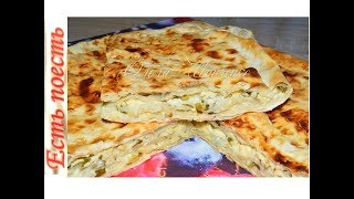 Чудесный пирог из лаваша с сыром и творогом./Pita pie with cheese and curd