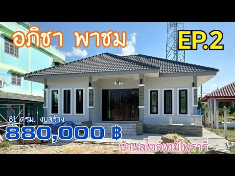 #อภิชา พาชม  บ้านทรงปั้นหยา งบ 880,000 บาท พื้นที่ใช้สอย 81 ตรม.
