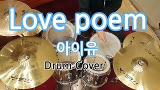 [젤리] 아이유(IU) - Love poem 드럼 커버 / Drum Cover   AquaRainbow