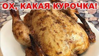 НЕЖНЕЙШАЯ курица в духовке и на праздничный стол хороша и на каждый день подойдет